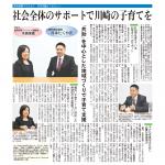 東京新聞TODAY