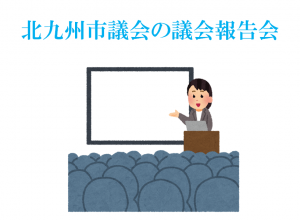 gikaihou