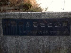 川崎市麻生区の広域避難場所 - 王禅寺ふるさと公園入口
